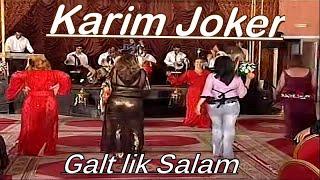 best moroccan song chaabi -Karim Joker - كىيم جوكير . كلت ليك السلام ماردتيش عليا