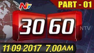 News 30/60 || Morning News || 11th September 2017 || Part 01 || NTV