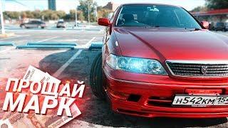 Download ПРОДАЛ Турбо Тойота Марк 2 Mp3 and Videos