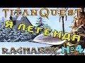 TITAN QUEST: RAGNARÖK►Я ЛЕГЕНДА!!!►СХОДКА►СТРИМ №4