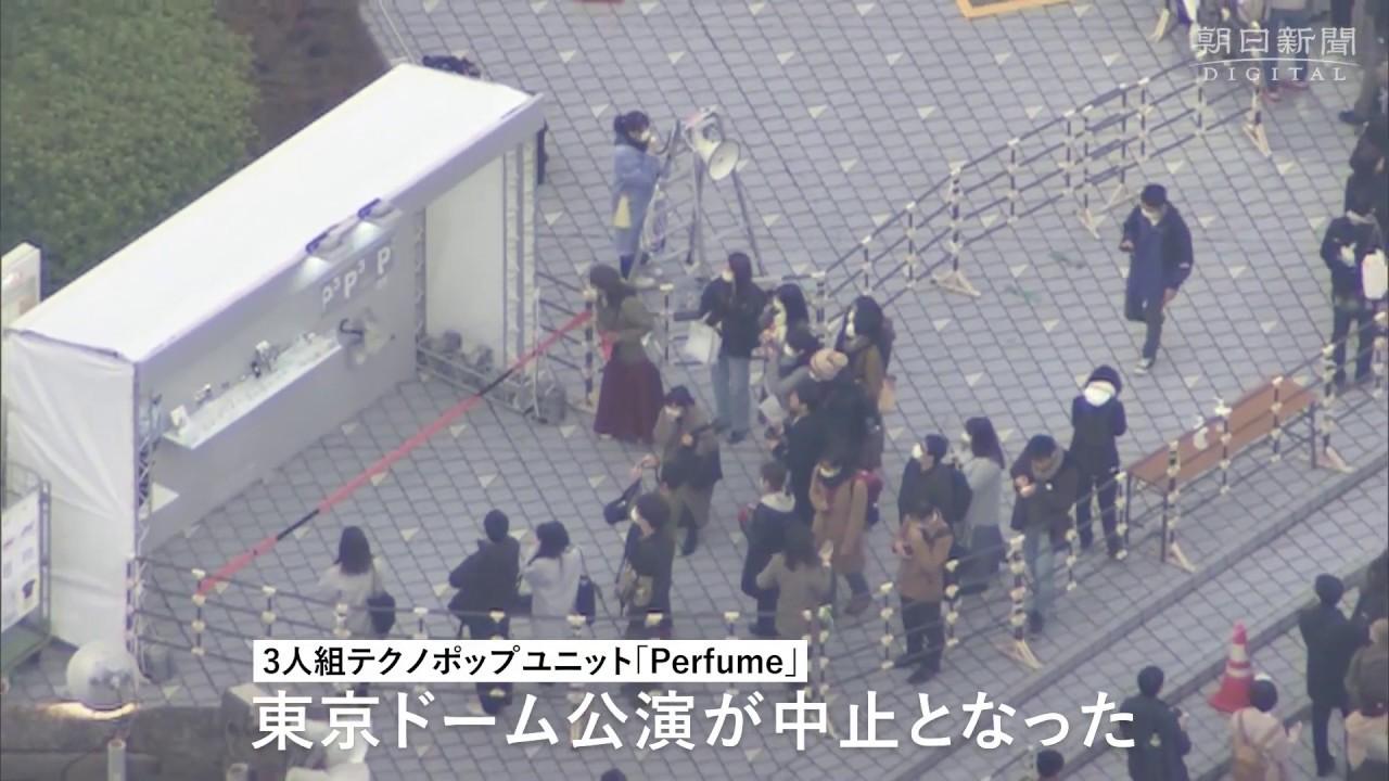 ドーム イベント 中止 東京