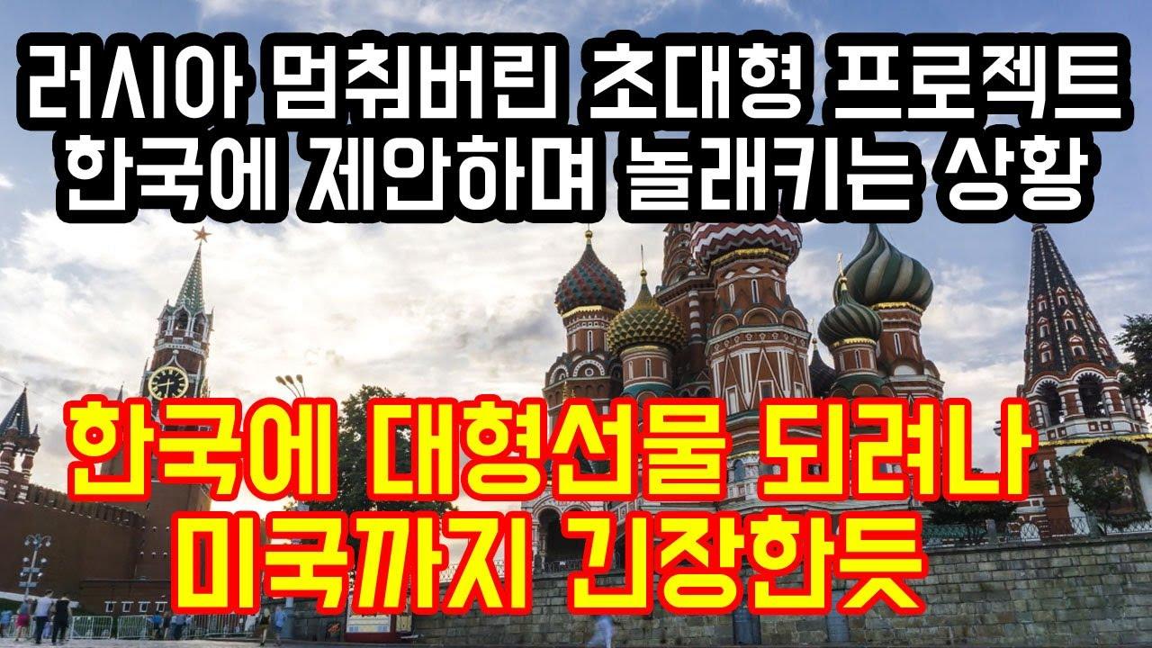 """러시아가 멈춰버린 초대형 프로젝트를 한국에 제안하며 놀래키는 상황 """"한국에 대형선물 되려나, 미국까지 긴장한듯"""""""