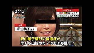 YUKIのデータ 出生名☆磯谷有希 出生☆1972年2月17日 年齢☆43歳 出身地☆北...