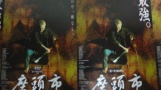 座頭市 2003 映画チラシ2種 2003年9月6日公開 【映画鑑賞&グッズ探求記...
