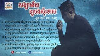 សង្សារអើយឲ្យបងសុំទោស - ខេមរៈ សិរីមន្ត | Song Sa ery oy bong som tos Lyrics By Khemrak Sereymon