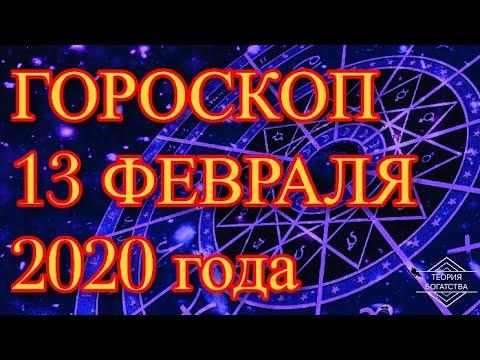 ГОРОСКОП на 13 февраля 2020 года ДЛЯ ВСЕХ ЗНАКОВ ЗОДИАКА