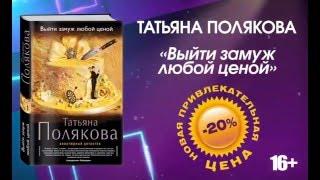 Татьяна Полякова «Выйти замуж любой ценой»