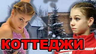 Как живут Трусова и Косторная в Ангелах Плющенко Видео коттеджа Александры Трусовой и Косторной