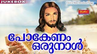 Pokanam Orunal # Christian Devotional Songs Malayalam # New Malayalam Christian Songs