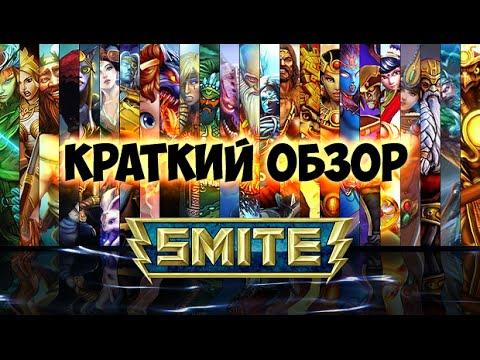 видео: smite - краткий обзор