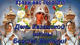 #Праздник Богородицы, Казанской Божьей Матери!#День Казанской иконы Божьей Матери!#Храни Вас Господь