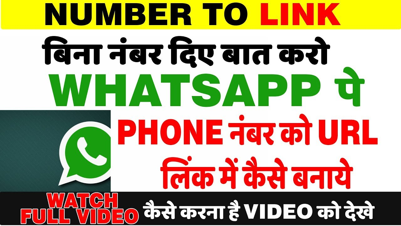 How To Create WhatsApp Number link||2018||How to Generate WhatsApp Chat  Invite Link