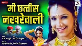 mi-chhattis-nakharewali-makrand-anaspure-gadhavache-lagna-lavani