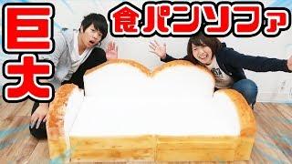 【DIY】超巨大!食パンスクイーズソファ作ってみた!