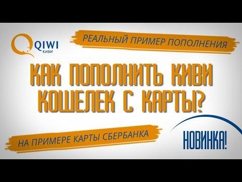Как пополнить qiwi через сбербанк