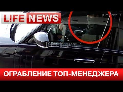 Ограбление топ-менеджера «ТНТ»