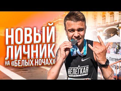 СТАВЛЮ ЛИЧНИК НА «БЕЛЫХ НОЧАХ» 2019 / БЕГУ 10 КМ