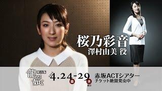 舞台『龍が如く』コメント映像 桜乃彩音編を公開! http://ryu-ga-gotok...
