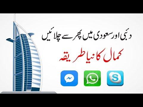 How to Use WhatsApp Skype IMO in Dubai & Saudi Arabia   Best 4 You