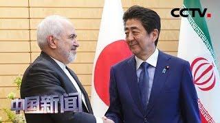 [中国新闻] 安倍12日起访问伊朗 力争缓和美伊紧张关系 | CCTV中文国际