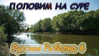 Половим на Сурі + Розіграш - Російська рибалка 4