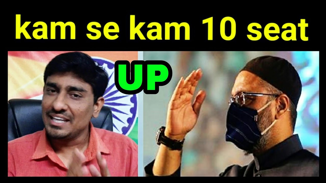 UP Assembly Elections 2022 | Akhilesh Yadav | Samajwadi Party | Mayawati | BSP | Asaduddin Owaisi