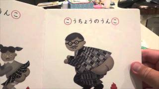 Books About Poo in Japan: Toilet Training