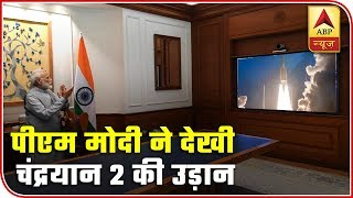 PM Modi Watched The Live Telecast Of Chandrayaan 2 Launch  ABP News