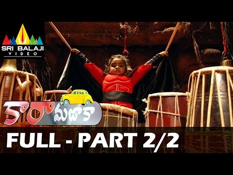 Cara Majaka Telugu Full Movie Part 2/2   Geethika, Sangeetha   Sri Balaji Video