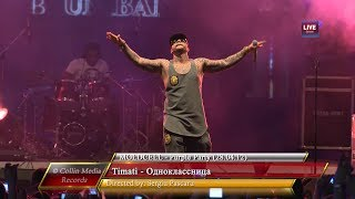 Timati - Одноклассница (Live @ Moldcell Purple Party) (28.04.12)