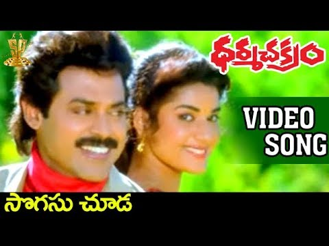 Sogasu Chooda Video Songs | Dharmachakram Movie | Venkatesh | Prema | Ramya Krishna