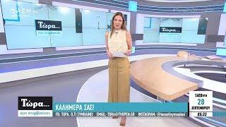 Τώρα Ό,τι Συμβαίνει 28/9/2019 | OPEN TV
