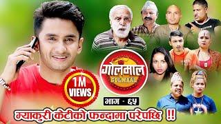 Golmaal (गोलमाल) Episode - 65 | (म्याकुरी केटीको फन्दामा !!) | 28 June 2019 | Myakuri Nepali Comedy