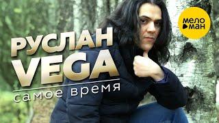 Руслан Vega -  Самое время 12+