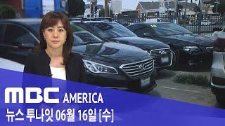 2021년 6월 16일(수) MBC AMERICA - 최악의 신차 출고 대란…'6개월  대기'