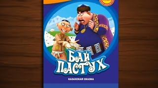Бай пастух - казка мультфільм для дітей