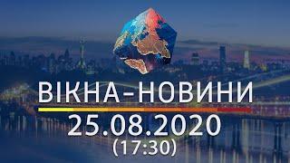 Вікна-новини. Выпуск от 25.08.2020 (17:30)   Вікна-Новини