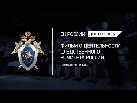 Смотреть Фильм о деятельности Следственного комитета России онлайн