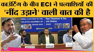 Bihar Election Result के बीच Election Commission of India ने press conference करके ये बड़ी बात की