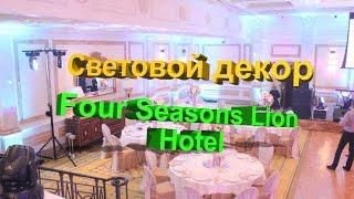 СВАДЬБА СПБ/FOUR SEASONS HOTEL/КРАСИВЫЙ СВЕТ