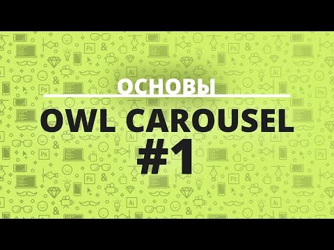 Создание слайдера картинок | Owl Carousel плагин jQuery