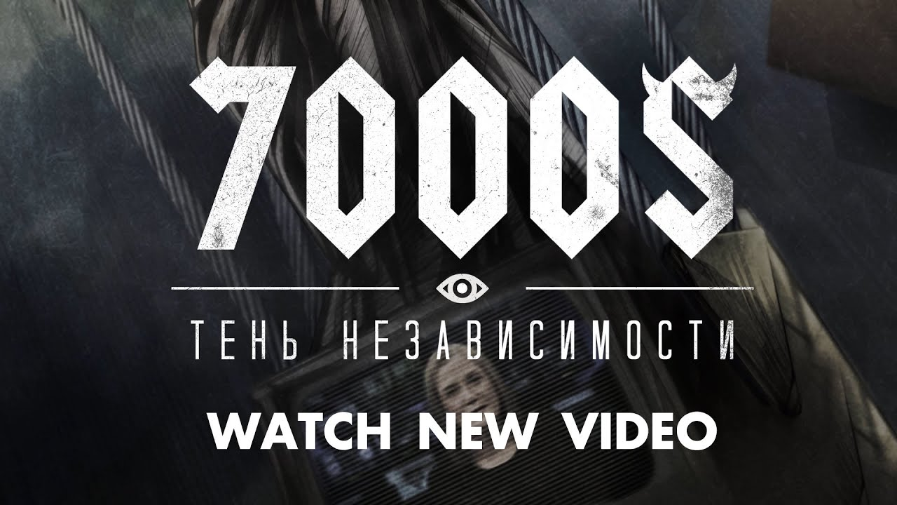 7000-ten-nezavisimosti-2014-shadow-of-independence-7000band