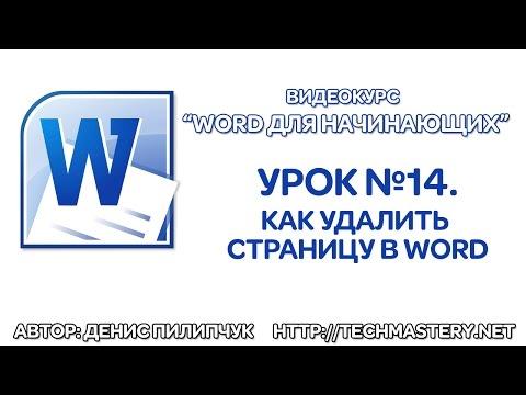 Как удалить нумерацию страниц в Word?