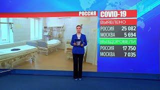За последние сутки в России выявлено 25 082 новых случая заражения коронавирусом