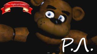 'Реакции Летсплейщиков' на Первую Смерть от Медведя из Five Nights At Freddy's