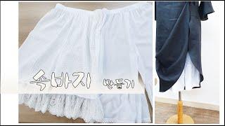 속바지 만들기/Underpants