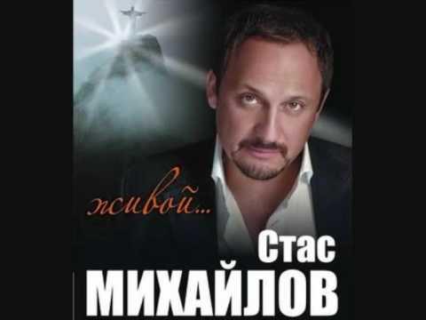 Клип Стас Михайлов - Холодно