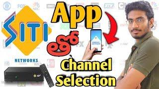 How To Download Siti Cable App స ట క బ ల అప న ఎల వ డ ల చ న ల స న ఎల స ల క ట చ య ల స ట Youtube