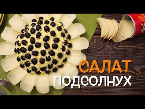 ВКУСНЫЙ праздничный салат ПОДСОЛНУХ