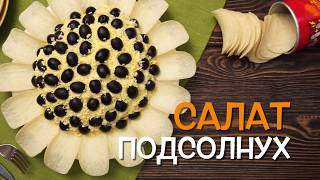 Салат «ПОДСОЛНУХ» с чипсами — рецепт с курицей и грибами🌻